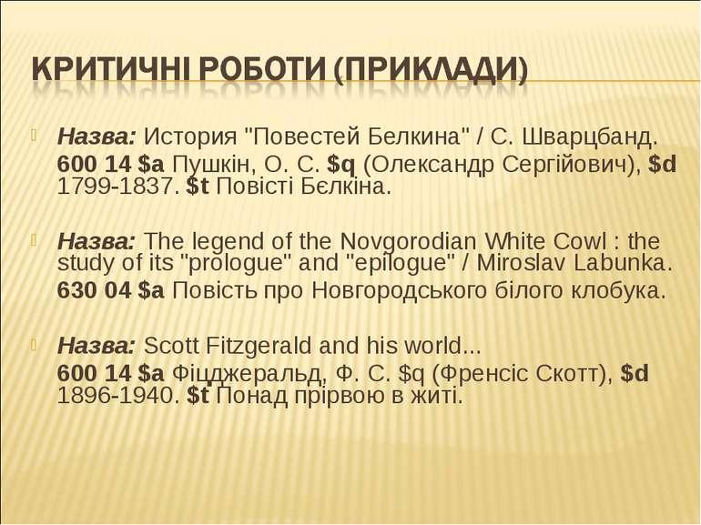 """Назва: История """"Повестей Белкина"""" / С. Шварцбанд. 600 14 $a Пушкін, О. С. $q ..."""