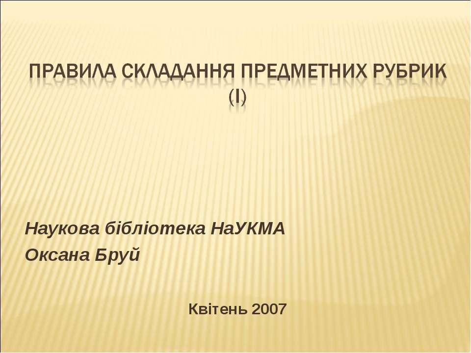 Наукова бібліотека НаУКМА Оксана Бруй Квітень 2007