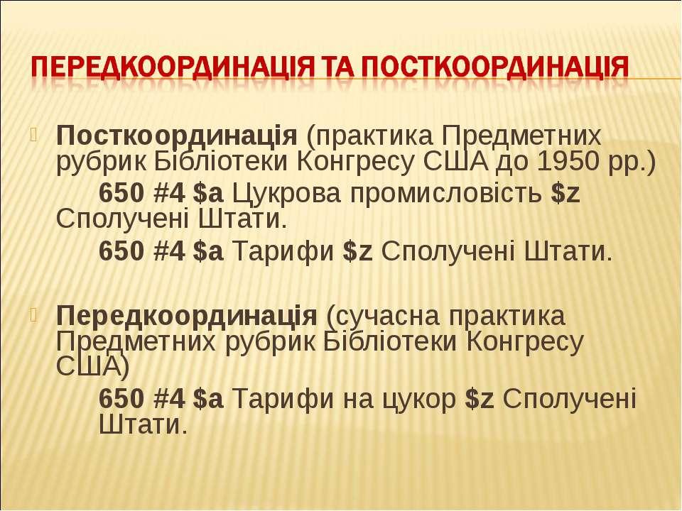 Посткоординація (практика Предметних рубрик Бібліотеки Конгресу США до 1950 р...