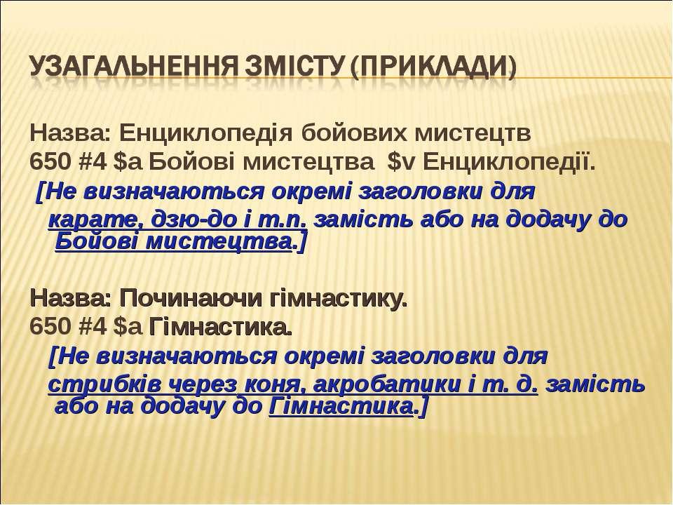Назва: Енциклопедія бойових мистецтв 650 #4 $a Бойові мистецтва $v Енциклопед...