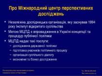 Про Міжнародний центр перспективних досліджень Незалежна дослідницька організ...