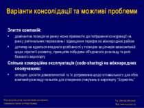 Варіанти консолідації та можливі проблеми Міжнародний центр перспективних дос...