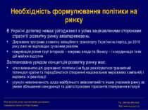 Необхідність формулювання політики на ринку В Україні дотепер немає узгоджено...