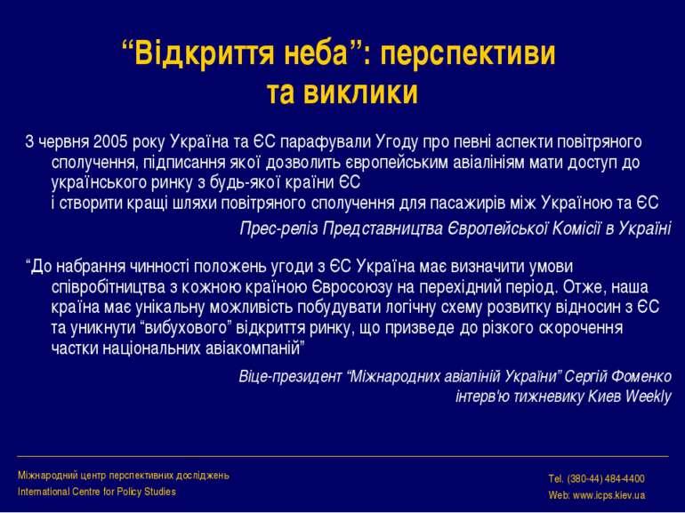"""""""Відкриття неба"""": перспективи та виклики 3 червня 2005 року Україна та ЄС пар..."""