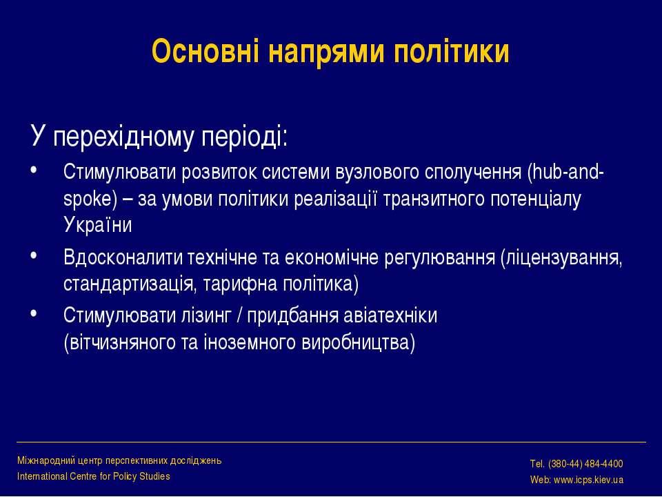 Основні напрями політики Міжнародний центр перспективних досліджень Internati...