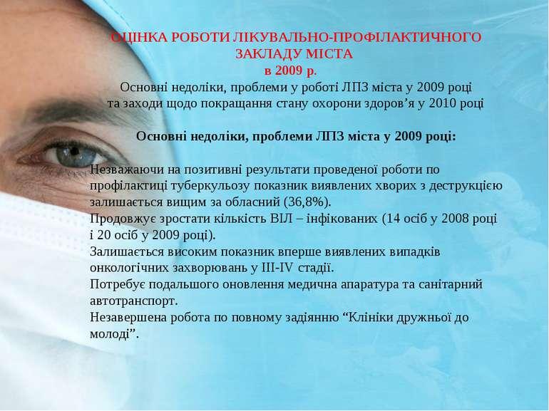 ОЦIНКА РОБОТИ ЛІКУВАЛЬНО-ПРОФІЛАКТИЧНОГО ЗАКЛАДУ МІСТА в 2009 р. Основні недо...