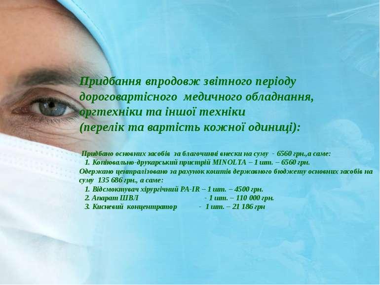 Придбання впродовж звітного періоду дороговартісного медичного обладнання, ор...