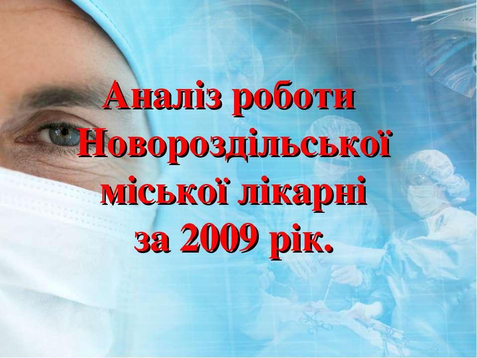 Аналіз роботи Новороздільської міської лікарні за 2009 рік.