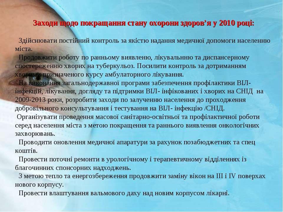 Заходи щодо покращання стану охорони здоров'я у 2010 році: Здійснювати постій...