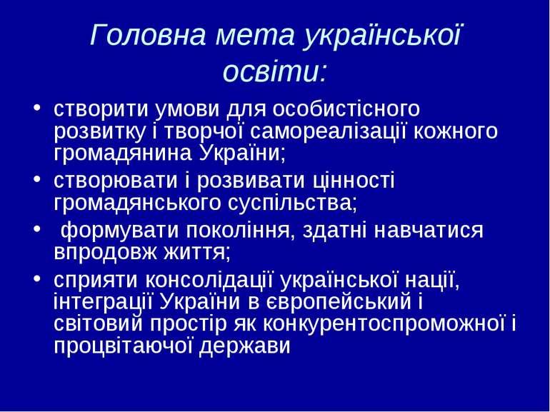 Головна мета української освіти: створити умови для особистісного розвитку і ...