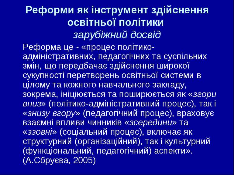 Реформи як інструмент здійснення освітньої політики зарубіжний досвід Реформа...