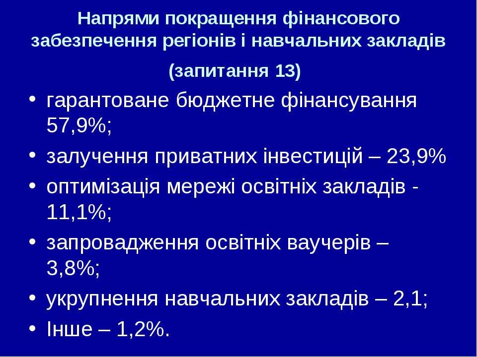 Напрями покращення фінансового забезпечення регіонів і навчальних закладів (з...