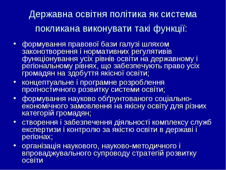 Державна освітня політика як система покликана виконувати такі функції: форму...