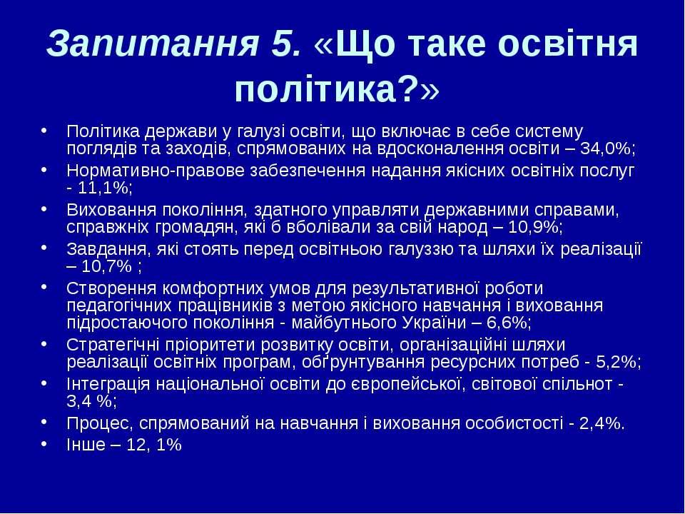 Запитання 5. «Що таке освітня політика?» Політика держави у галузі освіти, що...