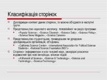 Класифікація сторінок Дослідивши контент даних сторінок, їх можна об'єднати в...