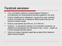 Facebook висновки Отже, англомовні сторінки в соціальній мережі Facebook є по...