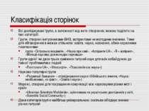 Класифікація сторінок Всі досліджувані групи, в залежності від мети створення...