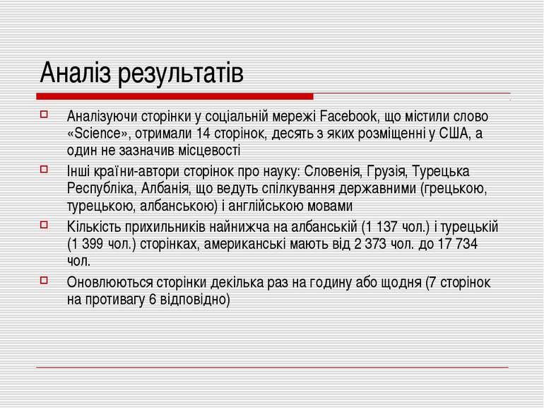 Аналіз результатів Аналізуючи сторінки у соціальній мережі Facebook, що місти...