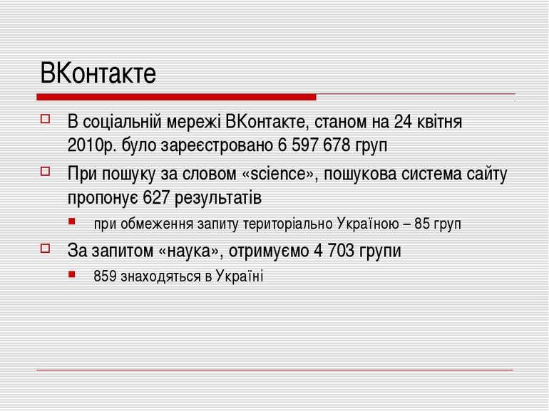 ВКонтакте В соціальній мережі ВКонтакте, станом на 24 квітня 2010р. було заре...