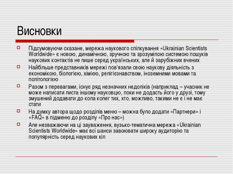 Висновки Підсумовуючи сказане, мережа наукового спілкування «Ukrainian Scient...