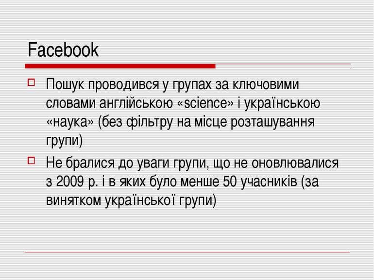 Facebook Пошук проводився у групах за ключовими словами англійською «science»...