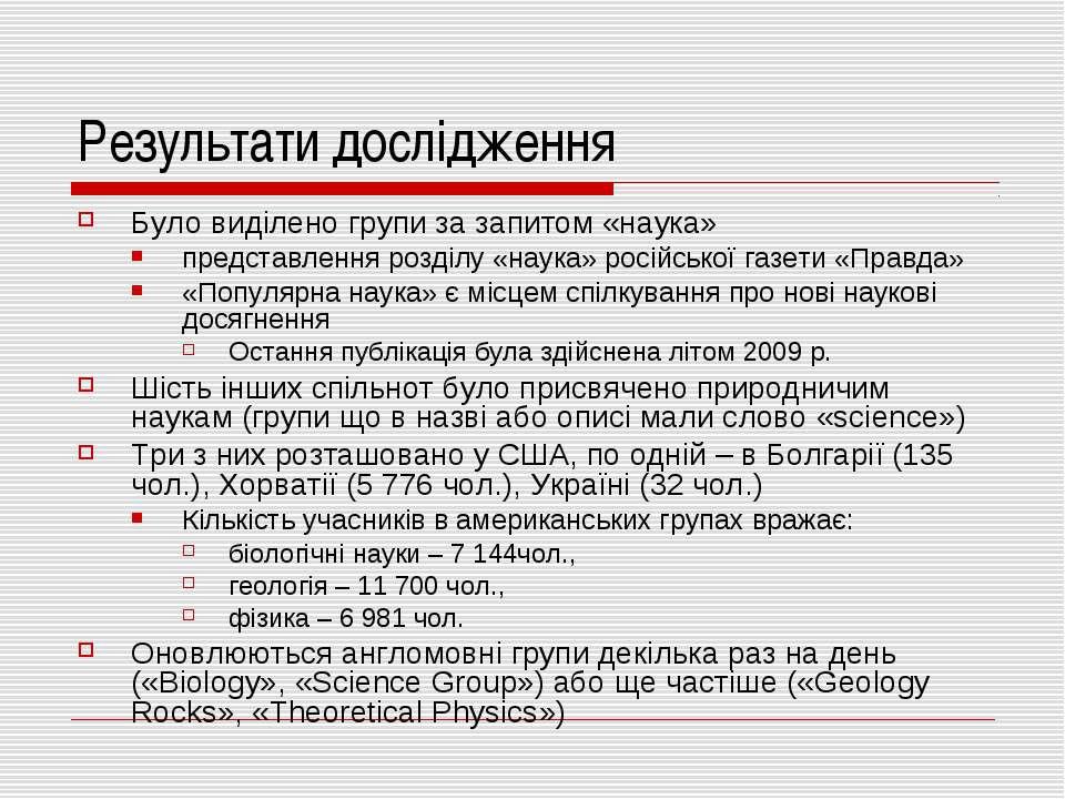 Результати дослідження Було виділено групи за запитом «наука» представлення р...