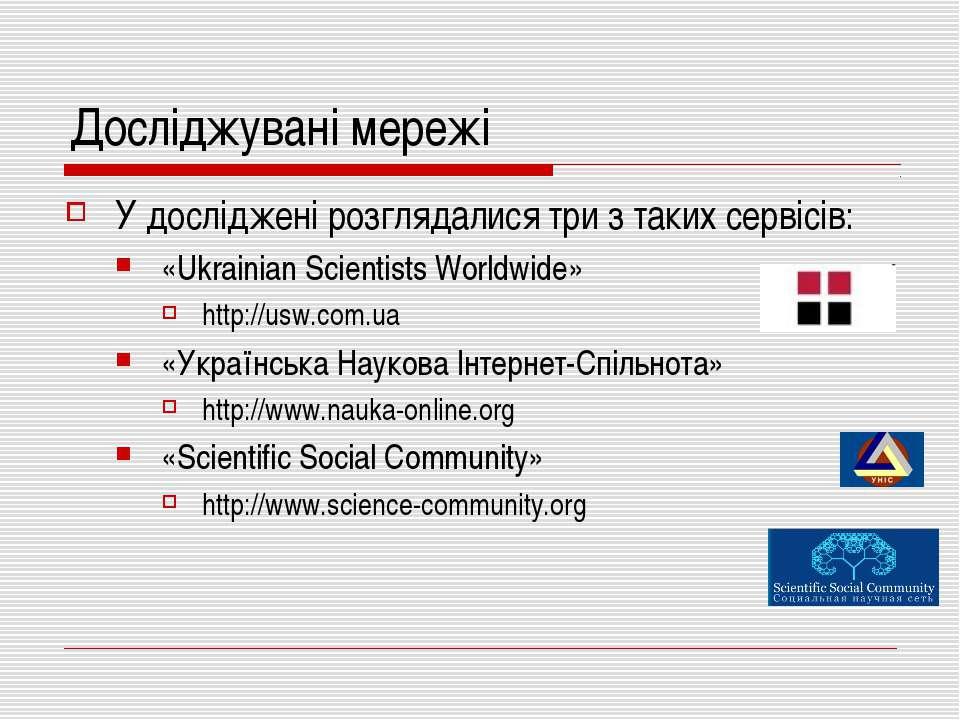 Досліджувані мережі У досліджені розглядалися три з таких сервісів: «Ukrainia...