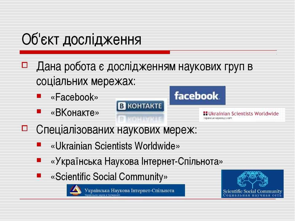 Об'єкт дослідження Дана робота є дослідженням наукових груп в соціальних мере...