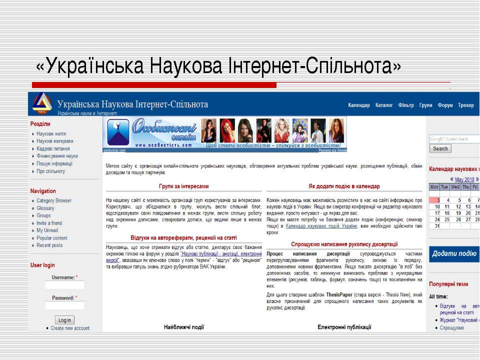 «Українська Наукова Інтернет-Спільнота»