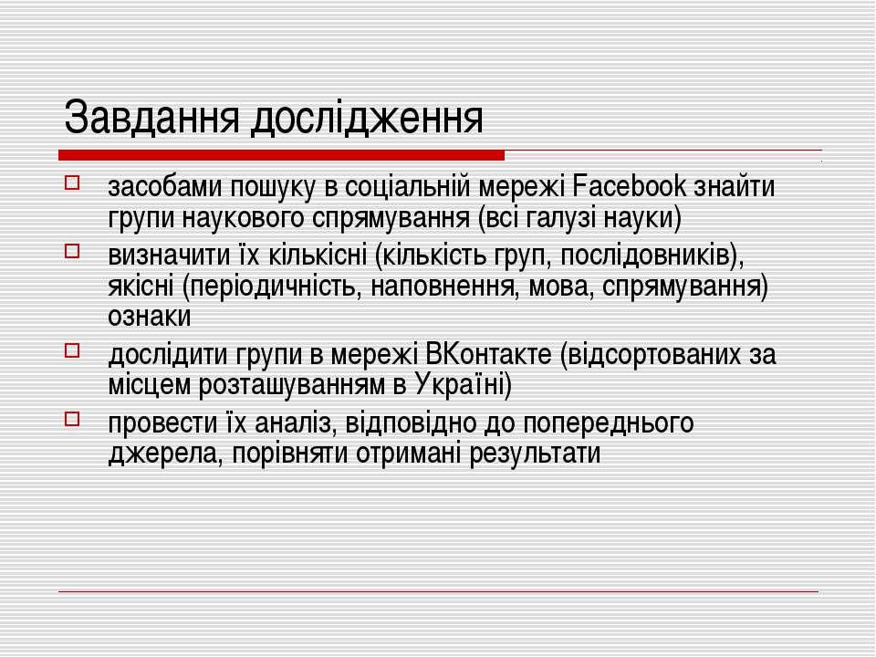 Завдання дослідження засобами пошуку в соціальній мережі Facebook знайти груп...
