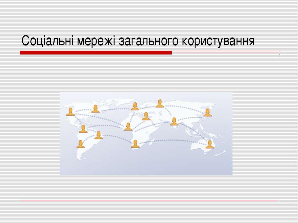 Соціальні мережі загального користування