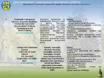 6. Технічний Університет Гірська Академія Фрайберг Technische Universität Ber...
