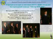 """В Центрі культури та мистецтв НТУУ """"КПІ"""" 14 грудня був проведений конкурс """"Мі..."""