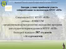 Заходи, у яких приймали участь співробітники та волонтери НТУУ «КПІ» Спеціалі...