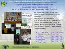 Перша відкрита міжнародна олімпіада з командного програмування ім. С.А.Лєбєдє...
