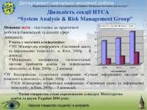 """Наукове товариство студентів та аспірантів Діяльність секції НТСА """"System Ana..."""