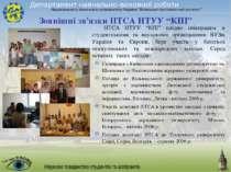 """Зовнішні зв'язки НТСА НТУУ """"КПІ"""" Наукове товариство студентів та аспірантів Н..."""