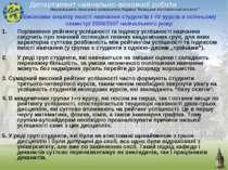 Висновки аналізу якості навчання студентів І–IV курсів в осінньому семестрі 2...