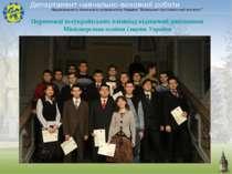 Переможці всеукраїнських олімпіад відзначені дипломами Міністерства освіти і ...