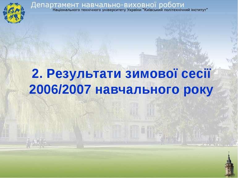 2. Результати зимової сесії 2006/2007 навчального року