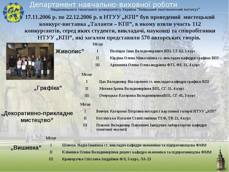 """17.11.2006 р. по 22.12.2006 р. в НТУУ """"КПІ"""" був проведений мистецький конкур..."""