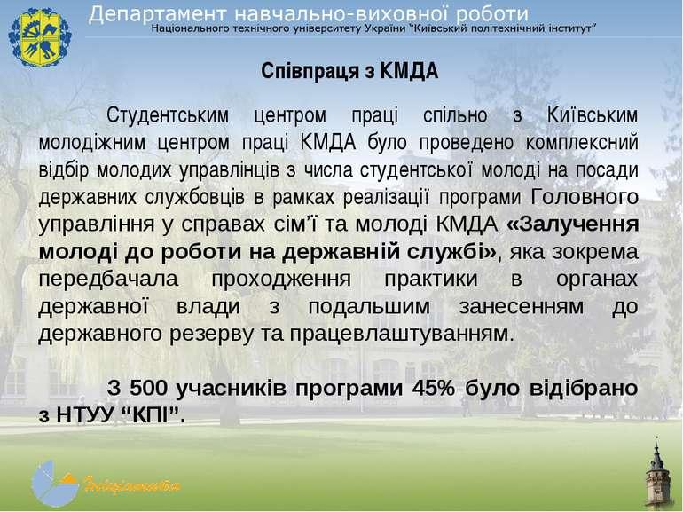 Студентським центром праці спільно з Київським молодіжним центром праці КМДА ...