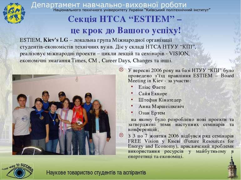 """Секція НТСА """"ESTIEM"""" – це крок до Вашого успіху! Наукове товариство студентів..."""