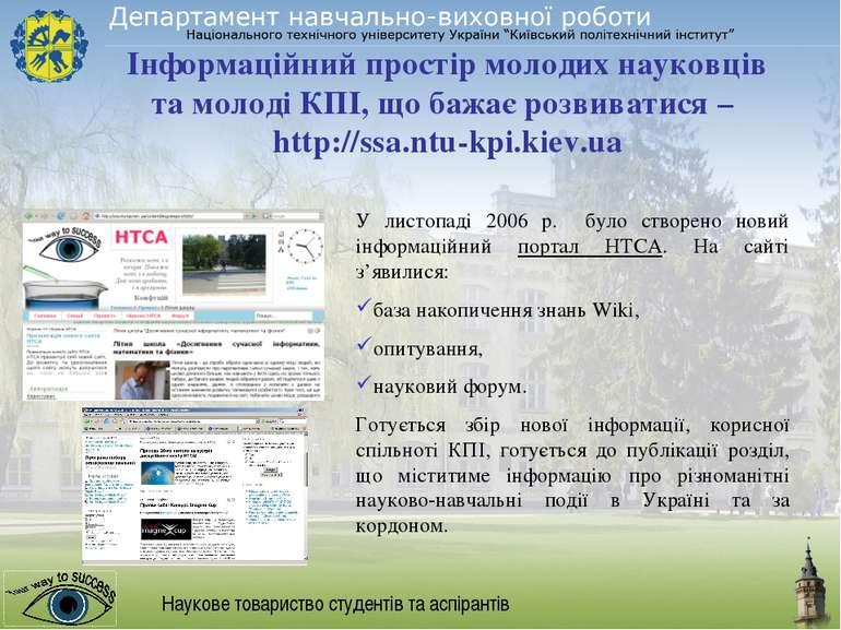 Інформаційний простір молодих науковців та молоді КПІ, що бажає розвиватися –...