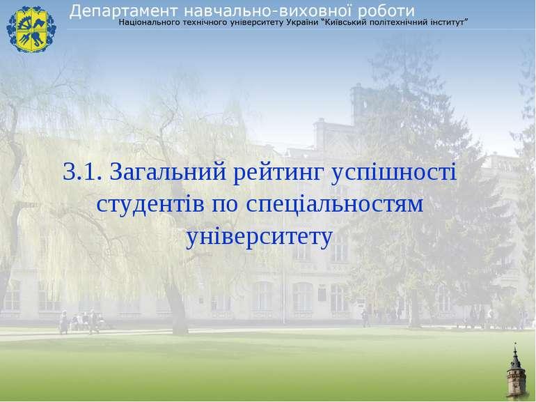 3.1. Загальний рейтинг успішності студентів по спеціальностям університету