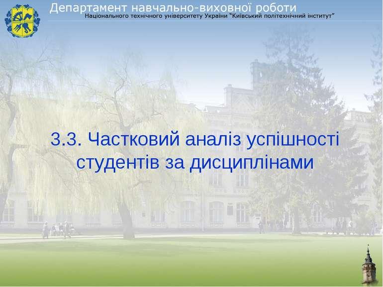 3.3. Частковий аналіз успішності студентів за дисциплінами