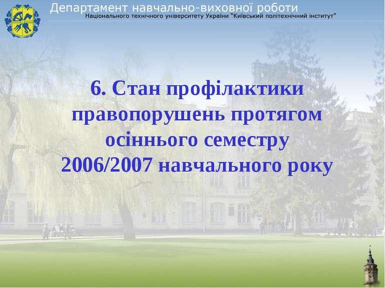 6. Стан профілактики правопорушень протягом осіннього семестру 2006/2007 навч...