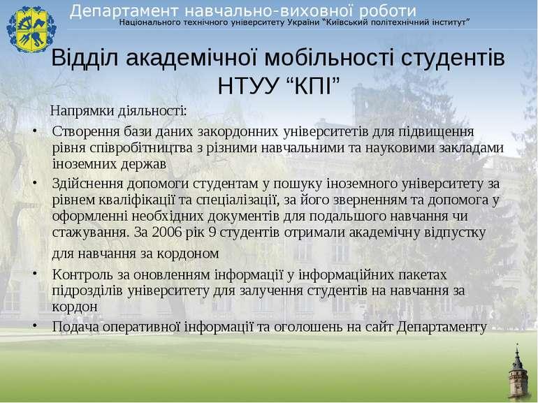 """Відділ академічної мобільності студентів НТУУ """"КПІ"""" Напрямки діяльності: Ство..."""