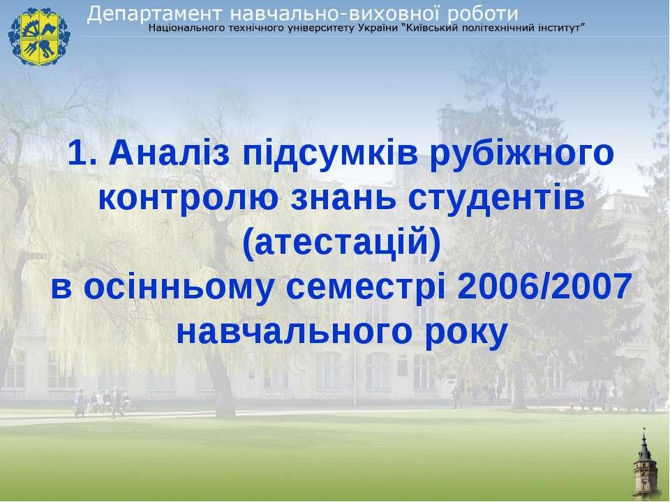 1. Аналіз підсумків рубіжного контролю знань студентів (атестацій) в осінньом...