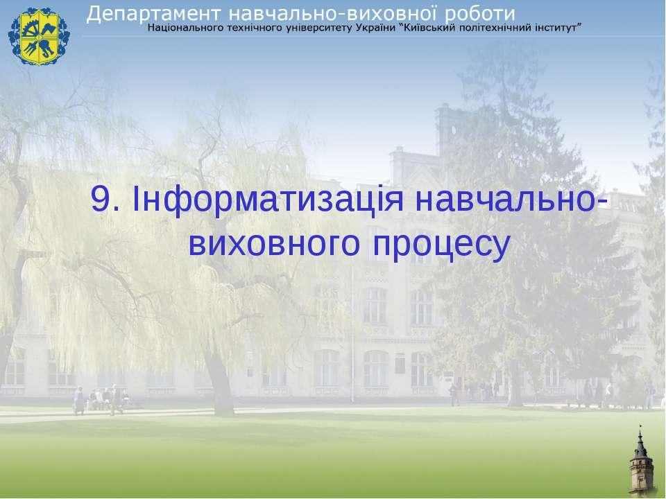 9. Інформатизація навчально-виховного процесу